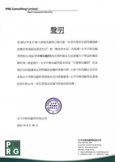 就爽报及苹果日报之报道声明 (30/08/2012)