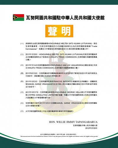 瓦努阿图驻中国大使馆声明有关太平洋移民顾问有限公司 (中文版) (20/03/2012)