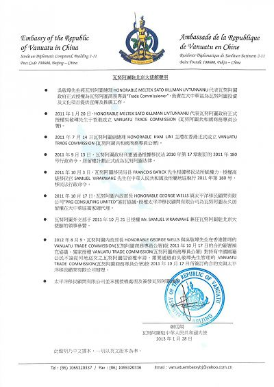 瓦努阿图驻北京大使馆声明有关商务专员公署 (中文版) (28/01/2013)