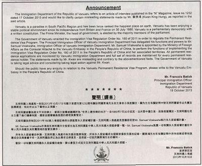 瓦努阿图首席移民官声明有关关先生的不实陈述 (18/10/2013)