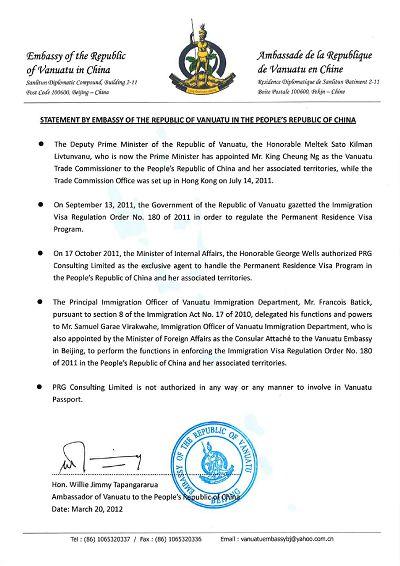 瓦努阿图驻中国大使馆声明有关太平洋移民顾问有限公司 (英文版) (20/03/2012)