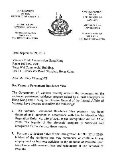 瓦努阿图政府严正声明 (21/09/2012)